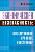 Гранкин М.И. Экономическая безопасность: конституционно-правовое обеспечение